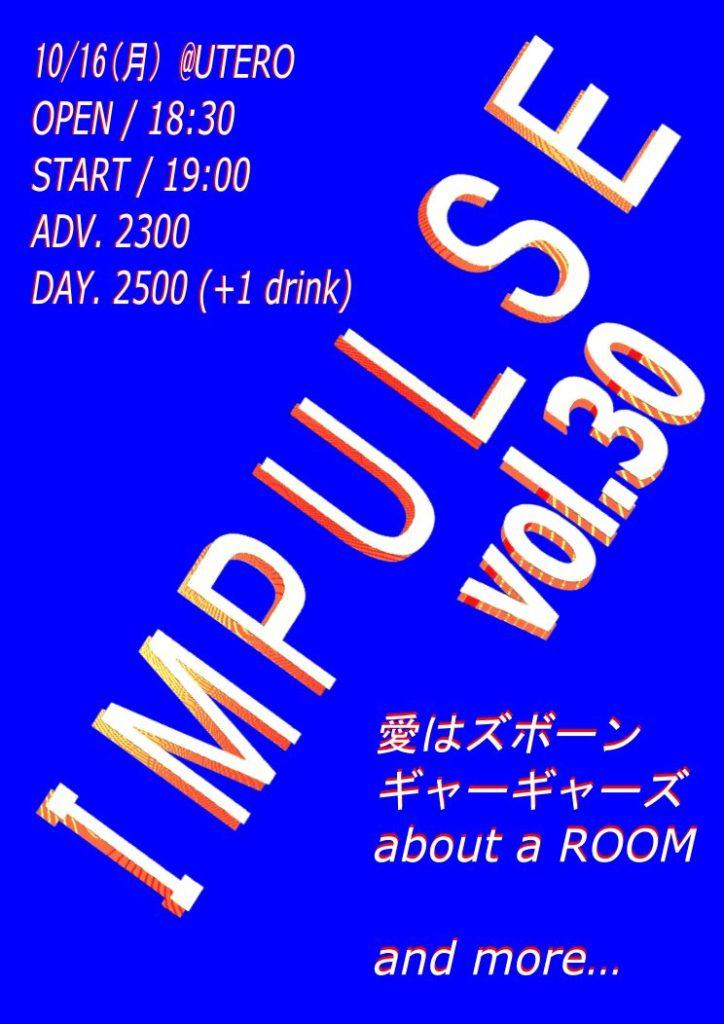 IMPULSE vol.30