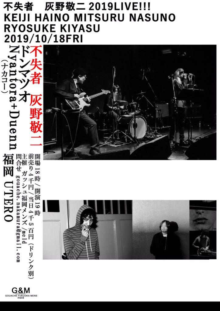 GOUACHE fukuoka mens & meld presents 『不失者ライブ』