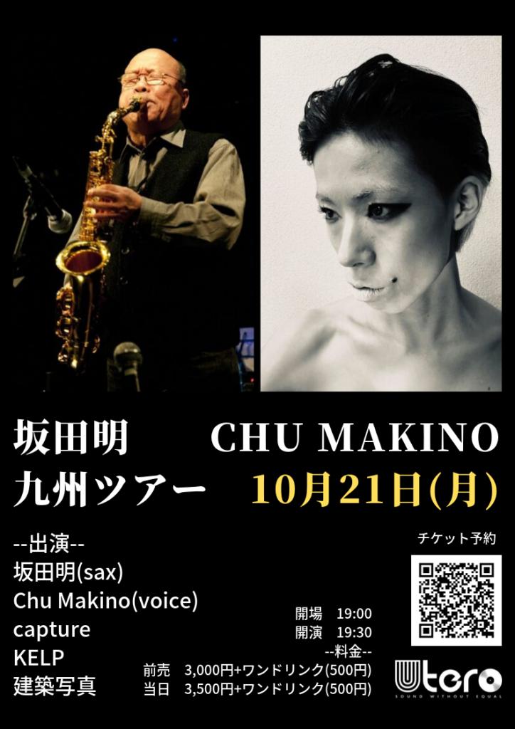 坂田明 Chu Makino 九州ツアー