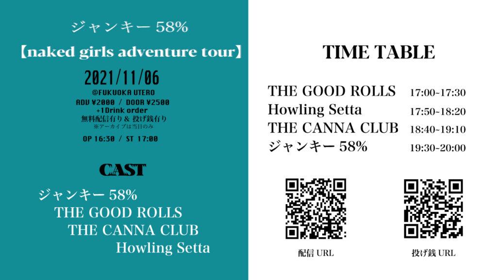 ジャンキー58%【naked girls adventure tour】