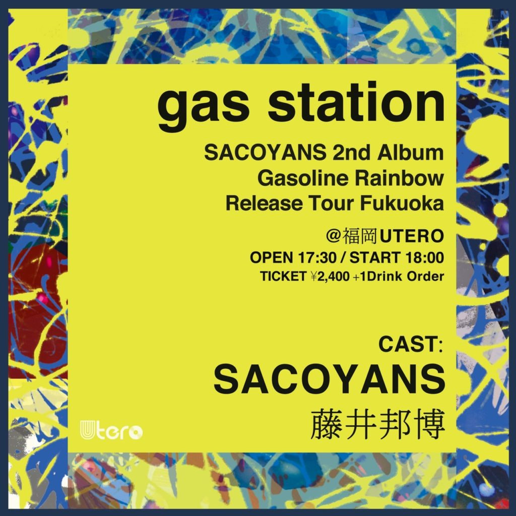 SACOYANS Presents『gas station』 SACOYANS 2nd Album『Gasoline Rainbow』Release Tour Fukuoka!!【ワンマンライブ!!】