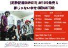 空きっ腹に酒「泥酔記録20190317」LIVE DVD発売&夢じゃない幸せ ONEMAN TOUR