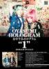 """おやすみホログラム 『1』リリースツアー""""LAST ONE STANDING TOUR"""""""