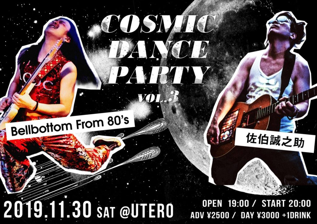 『COSMIC DANCE PARTY』Vol.3