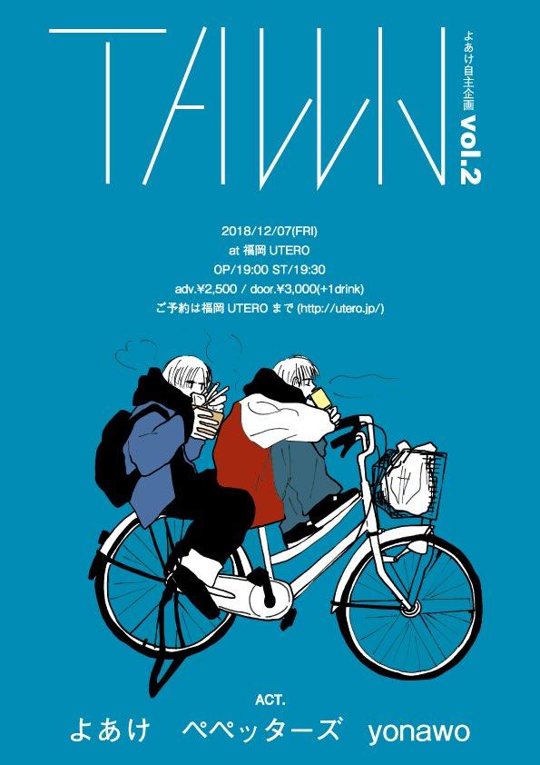 よあけ自主企画『TAWN vol.2』