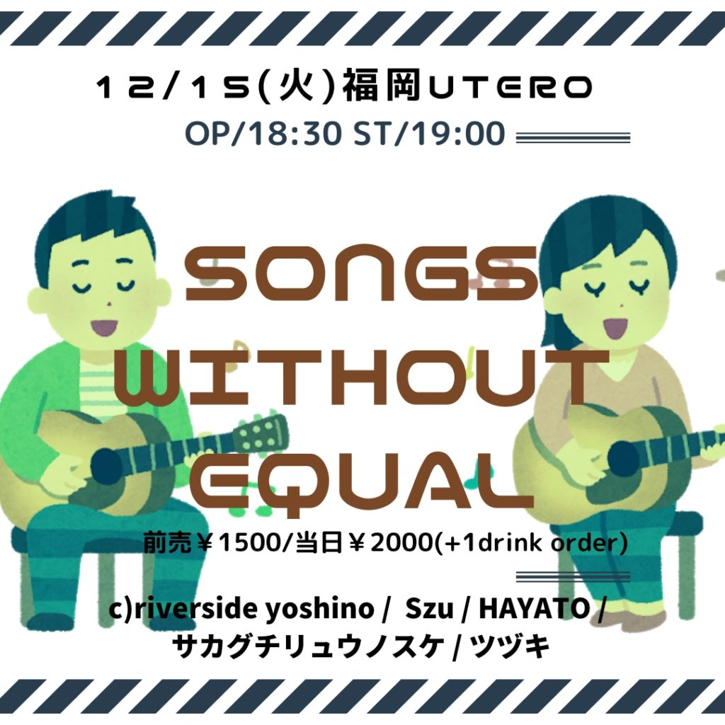 Songs Without Equal