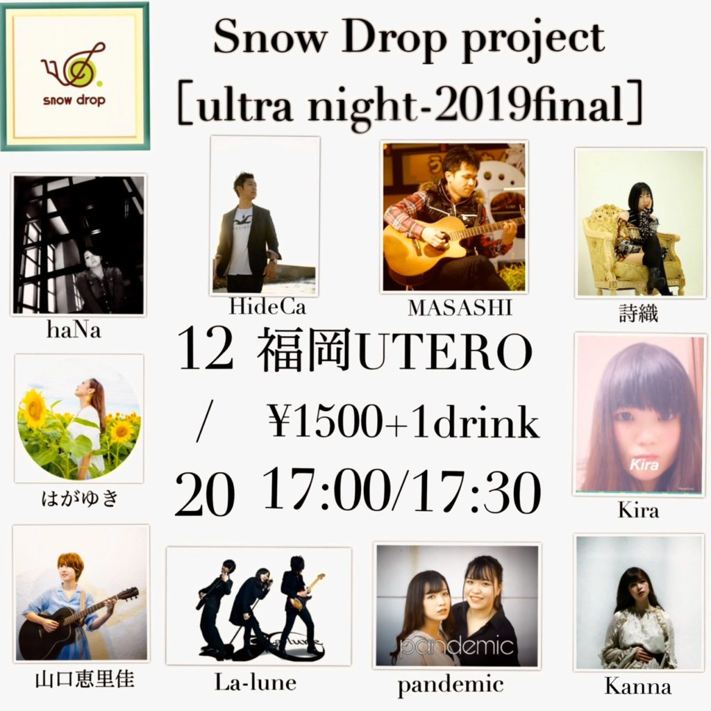 Snow Drop project [ultra night-2019final]