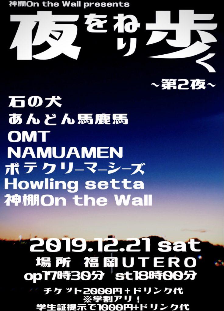 神棚On the Wall presents「夜をねり歩く〜第2夜〜」