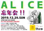 ALICE忘年会!!