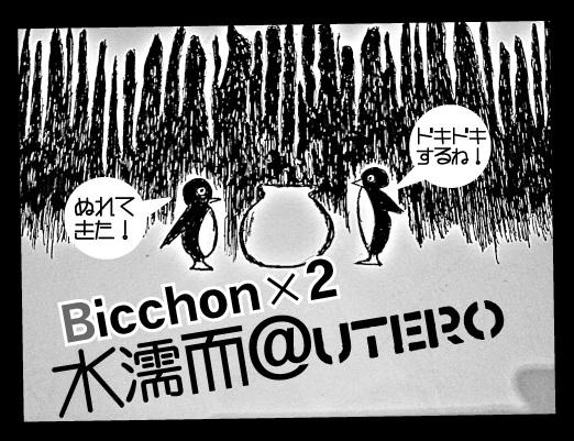 水雨而 -Bicchon×2-