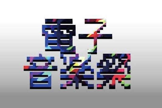 電子音楽祭〜福岡〜 yuragi 1st ALBUM 「Kisses two」Release Party!