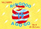 りんご音楽祭「RINGOOO A GO-GO 2019」