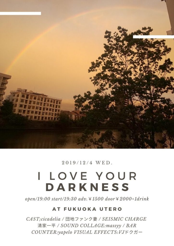 i love your darkness