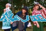 空狐3000企画 「ドキドキ生死vol.2」