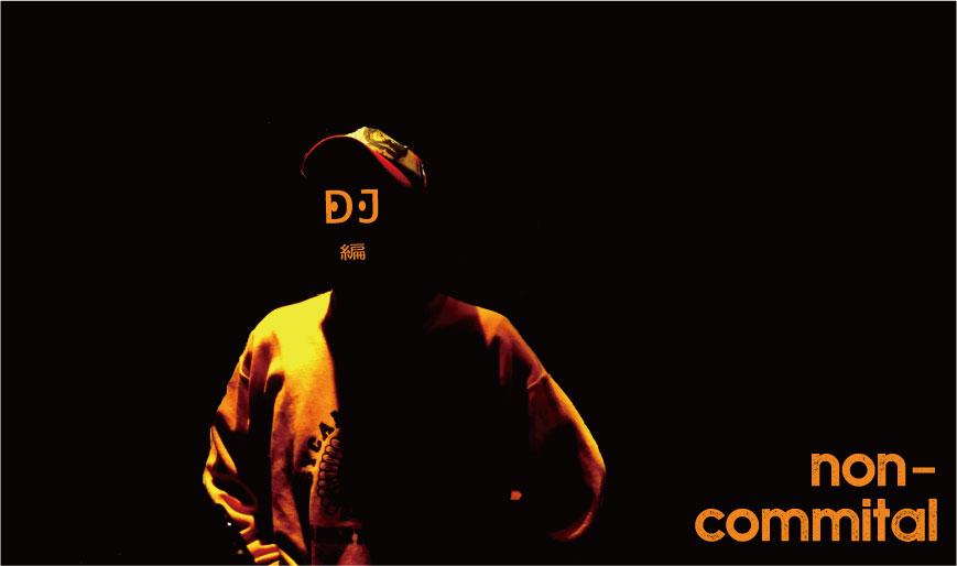 non-commital~DJ&TALK編~