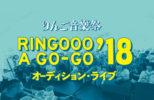 RINGOOO A GO-GO 2018